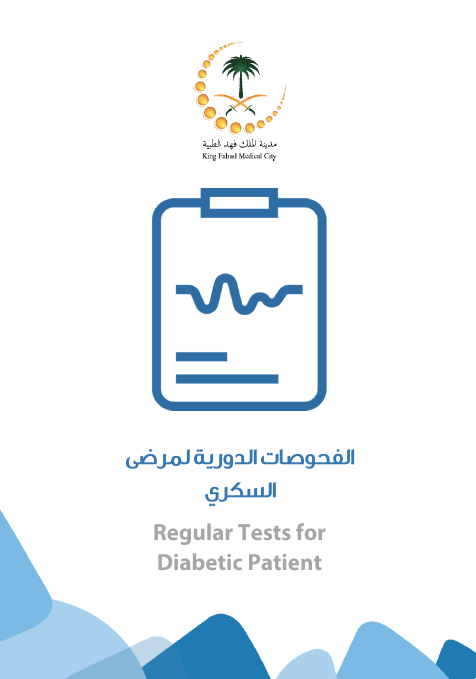 HEM3.18.000382 فحوصات مرضى السكري regular tests for DM.PNG