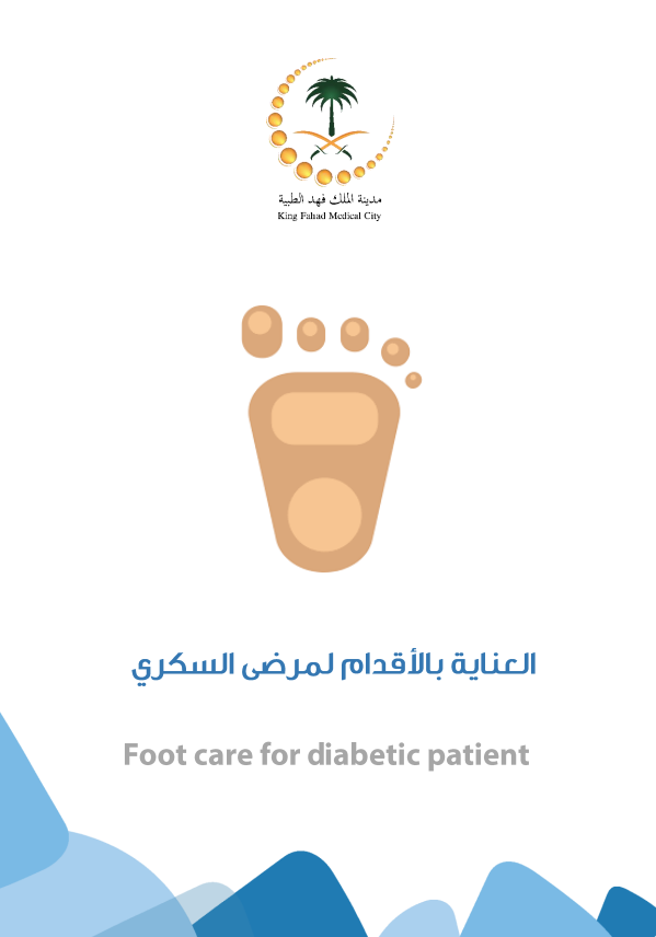 DM Foot Care arabic.PNG