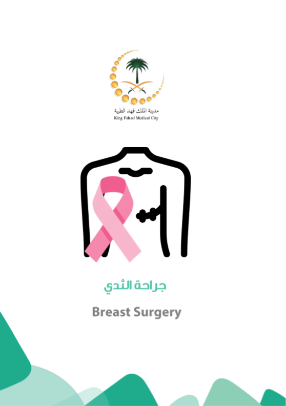 breast surgery ar.PNG