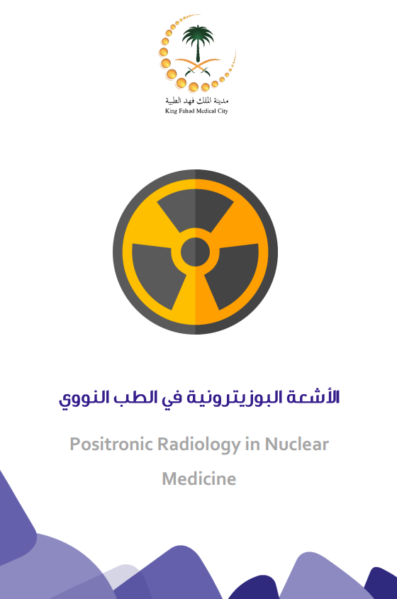 positronic radiology in nuclear medicine.PNG